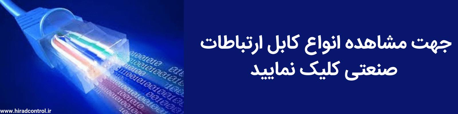 پروفی باس - کابل ارتباط صنعتی